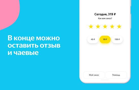 Яндекс.Лавка screenshot 5