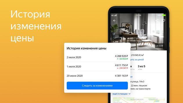 Яндекс.Недвижимость скриншот 4