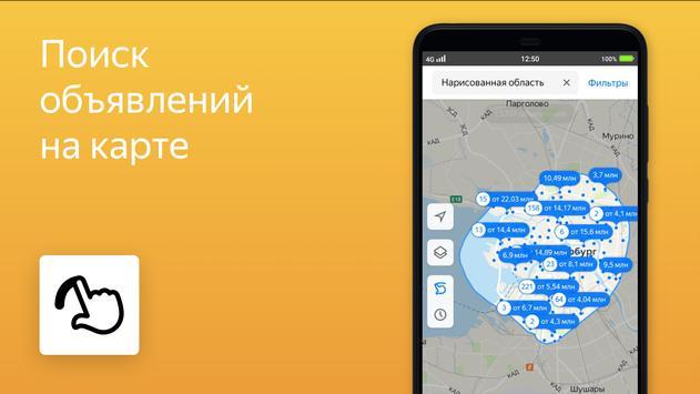 Яндекс.Недвижимость скриншот 5