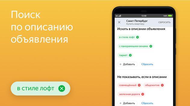 Яндекс.Недвижимость скриншот 6