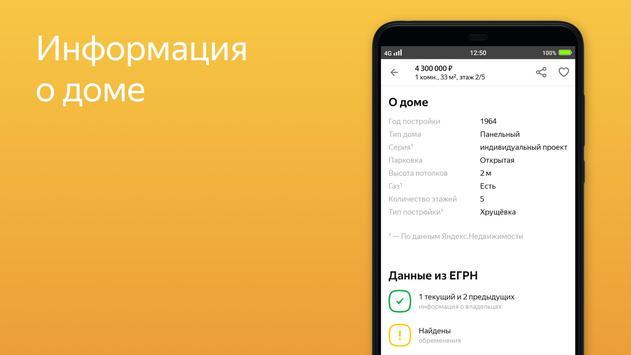 Яндекс.Недвижимость скриншот 7