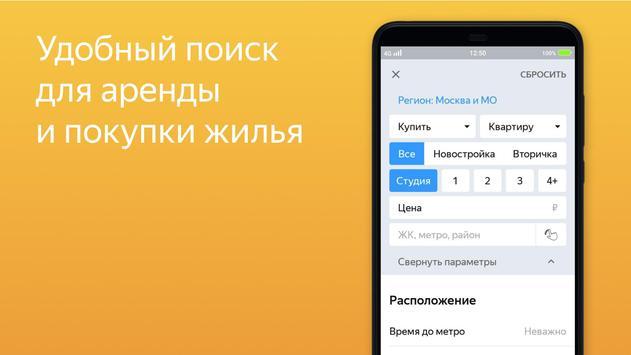 Яндекс.Недвижимость постер