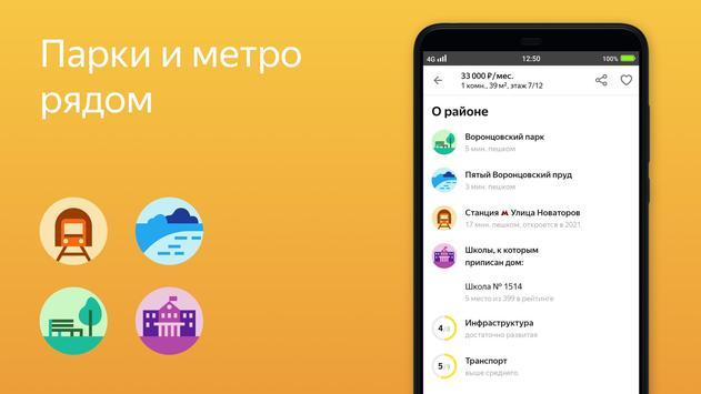Яндекс.Недвижимость скриншот 3