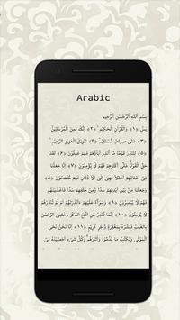 Surah Yaseen With Urdu,English Translation And Mp3 screenshot 5
