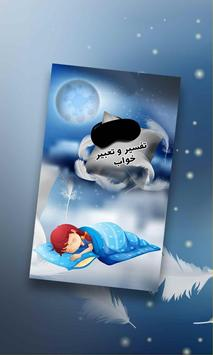 کتاب تفسیر خواب poster