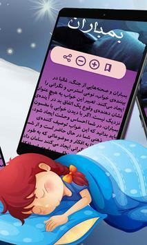 کتاب تفسیر خواب screenshot 2