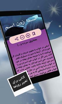 کتاب تفسیر خواب screenshot 5