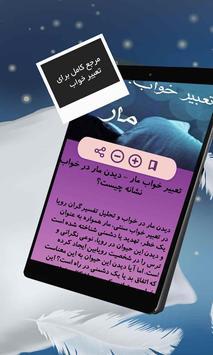 کتاب تفسیر خواب screenshot 6