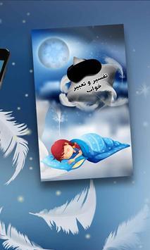 کتاب تفسیر خواب screenshot 7