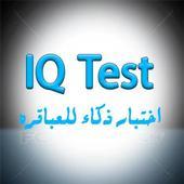 IQ test اختبار ذكاء للعباقره icon