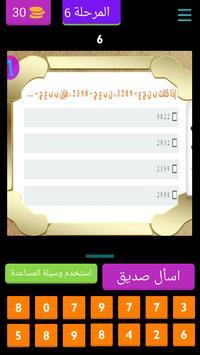 IQ test اختبار ذكاء للعباقره screenshot 3