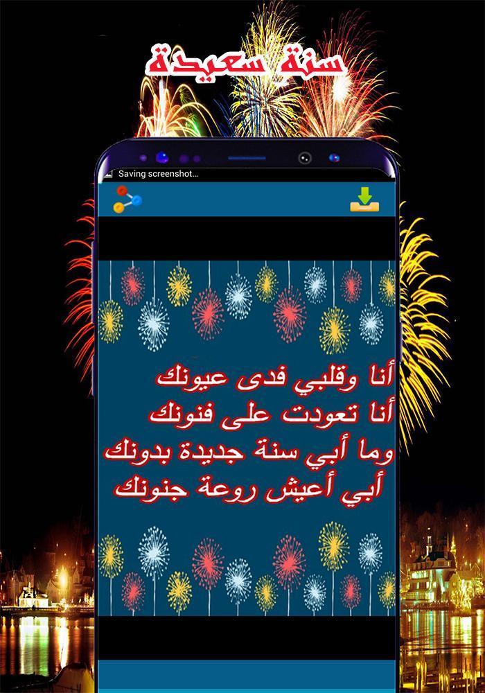 بطاقات صور و رسائل تهاني رأس السنة للحبيب 2020 For Android Apk Download