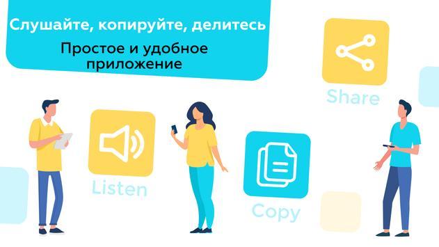 Голосовой переводчик все языки скриншот 6