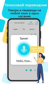 Голосовой переводчик все языки скриншот 1