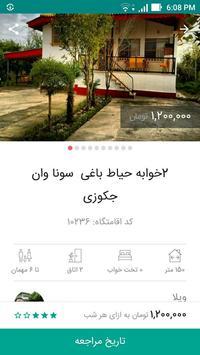 سرایار Sarayar screenshot 1