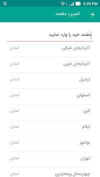 سرایار Sarayar screenshot 3