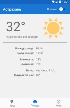 Погода poster