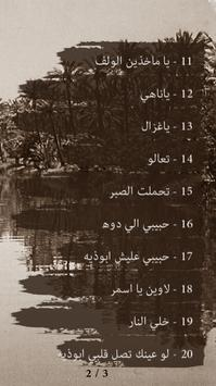 داخل حسن screenshot 8