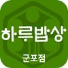 ikon 하루밥상 군포점