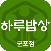 하루밥상 군포점 ícone