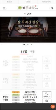 하루밥상 군포점 imagem de tela 1