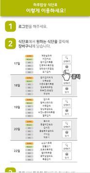 하루밥상 군포점 imagem de tela 3