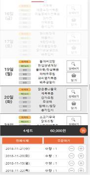 하루밥상 군포점 स्क्रीनशॉट 4