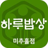 하루밥상 미추홀점 icon