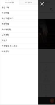 하루밥상 미추홀점 screenshot 2