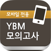 YBM 모의고사 icon