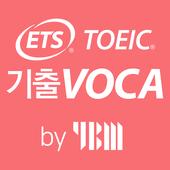 토익기출 VOCA 2018 by YBM icon