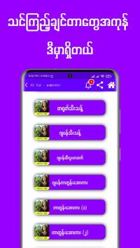 All Kar : အောကား - Apyar Kar : အပြာကား screenshot 3