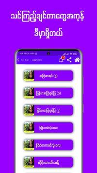 All Kar : အောကား - Apyar Kar : အပြာကား screenshot 2