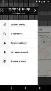 Redken Loft screenshot 2