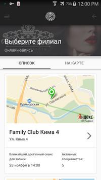 Салон Красоты Family Club screenshot 1