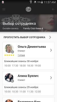 Салон Красоты Family Club screenshot 3
