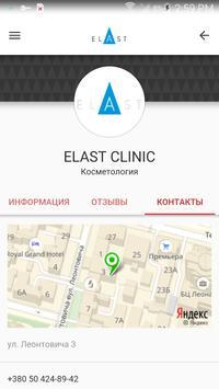 Elast Cosmetology Clinic screenshot 1
