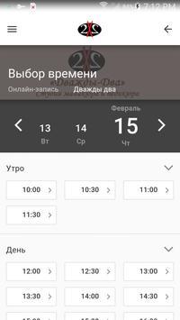 """Ногтевая студия """"Дважды-Два"""" screenshot 4"""