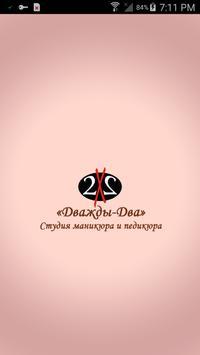"Ногтевая студия ""Дважды-Два"" poster"
