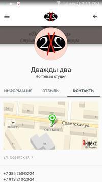"""Ногтевая студия """"Дважды-Два"""" screenshot 1"""
