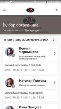 """Ногтевая студия """"Дважды-Два"""" screenshot 3"""