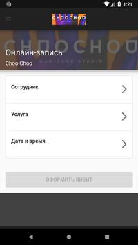 Choo Choo. Студия маникюра screenshot 2