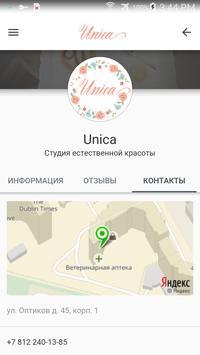 Студия красоты Unica screenshot 1