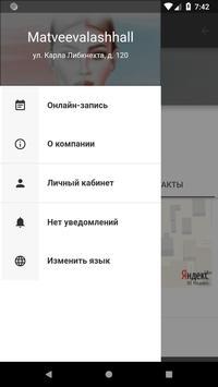 Matveeva Lash Hall screenshot 2