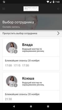 Matveeva Lash Hall screenshot 3