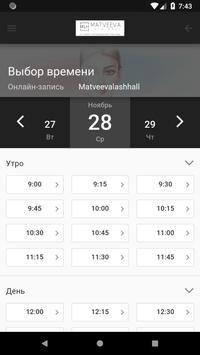 Matveeva Lash Hall screenshot 4