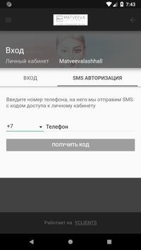 Matveeva Lash Hall screenshot 5