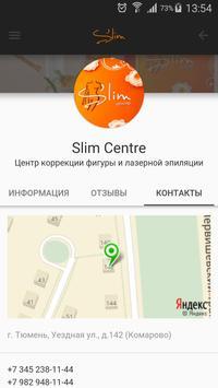 SLIM Центр screenshot 1