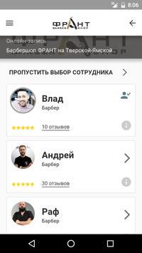 Франт screenshot 1