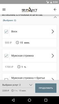 Франт screenshot 2